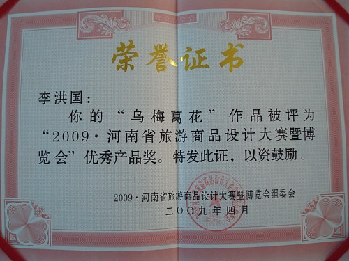 乌梅葛花-被评为优质产品奖